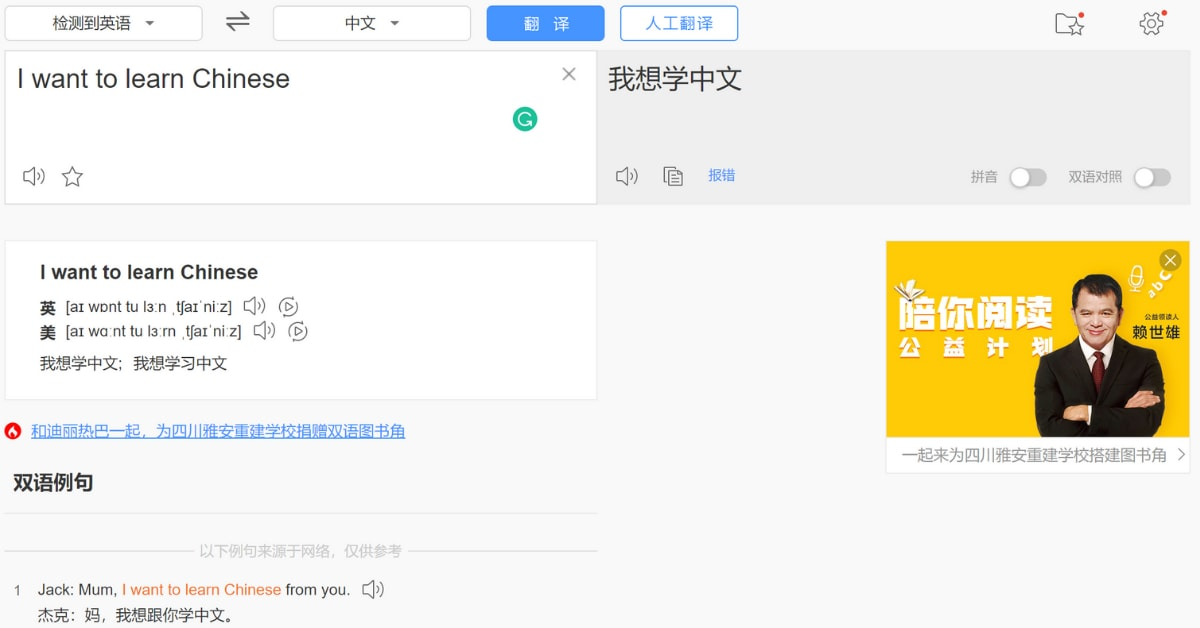 Online Chinese to English Translating Tools - Baidu Translate