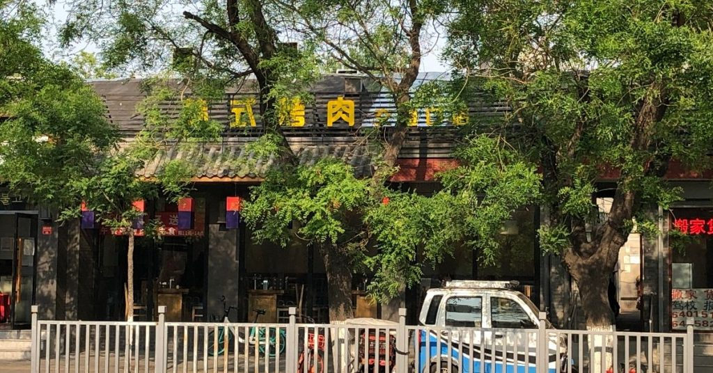 The Douman Jiang Korean BBQ restaurant near Beijing's Nanluoguxiang Hutong where a waitress said they would not accept foreign customers